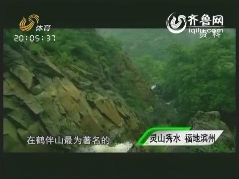 20140824新旅游:灵山秀水 福地滨州