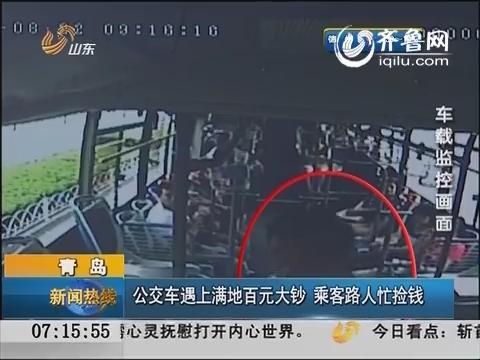 青岛:公交车遇上满地百元大钞 乘客路人忙捡钱