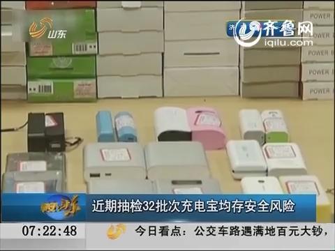 近期抽检32批次充电宝均存安全风险 检测过程中充电宝爆炸