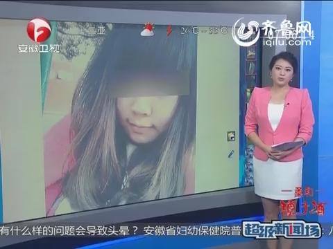 合肥女子办公室内被割喉身亡 曾遭到前男友死亡威胁
