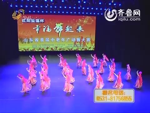 20140825《永远十八岁》:山东省首届中老年广场舞大赛济南赛区