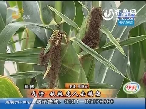 淄博:村民存粮食被骗 收粮店人去楼空