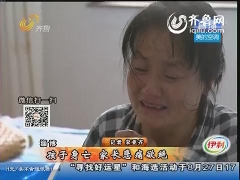 淄博:儿子学校发病后莫名死亡 家长悲痛欲绝