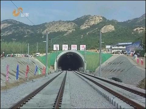 青岛至荣成城际铁路即墨至荣成段正线铺轨贯通