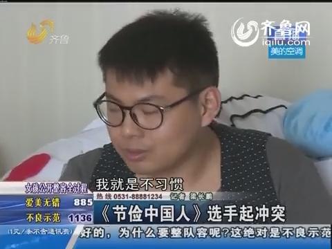 《节俭中国人》内容曝光 选手难磨合险些动手