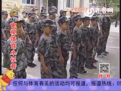 08月25日《电视体育小记者》:军事夏令营精彩集锦