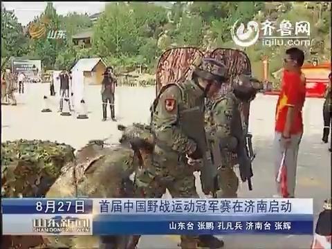 首届中国野战运动冠军赛在济南启动
