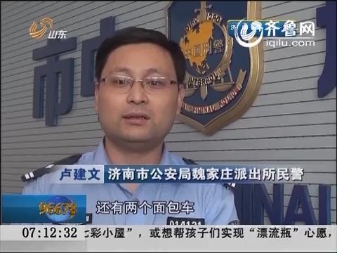 """济南:""""宝马男""""一晚作案5起盗窃40万玉器"""