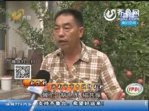 济南:一块吃饭 朋友突然晕倒