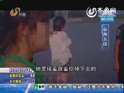 兰陵县:水库边拍照 3名女孩相继落水