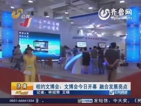 济南 相约文博会:文博会2014年08月28日开幕 融合发展亮点
