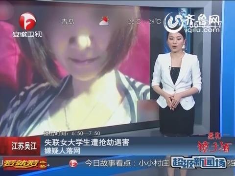 江苏失联女大学生遭抢劫遇害 嫌疑人买彩票输钱行抢劫
