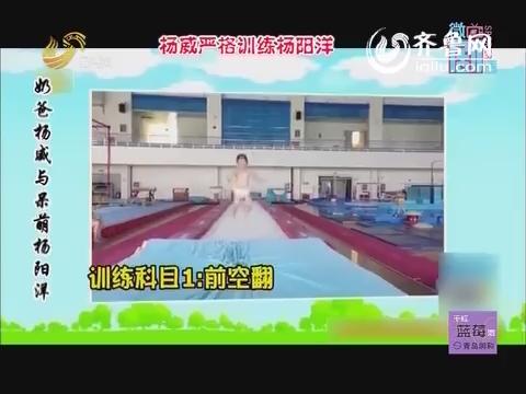 20140829《微剧透》:奶爸杨威与呆萌杨阳洋