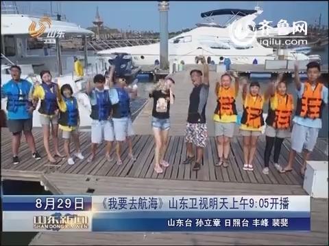 《我要去航海》在山东卫视30日上午9:05开播