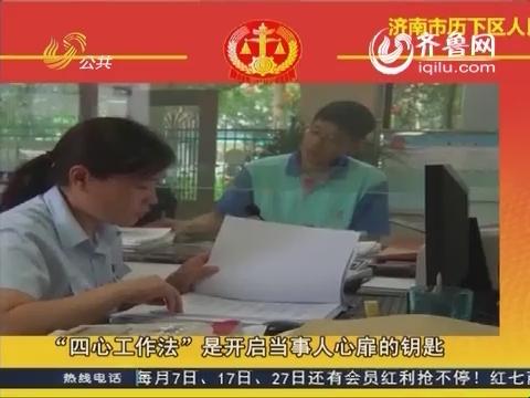 """20140830《法院在线》:""""四心工作法""""报告会"""
