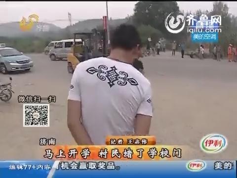 济南:学校招生有限制 村民不满堵了学校门
