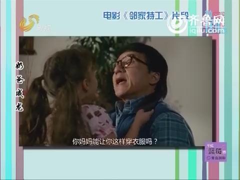 20140830《微剧透》盘点影视剧中的奶爸