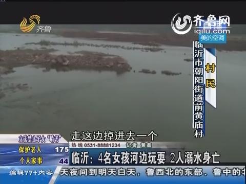 临沂:4名女孩河边玩耍 2人溺水身亡