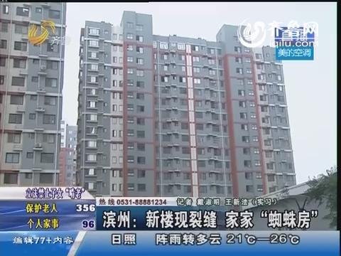 """滨州:新楼现裂缝 家家""""蜘蛛房"""""""
