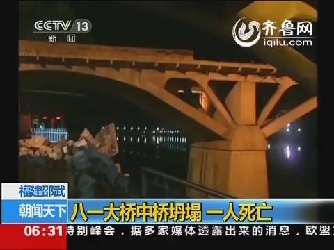 福建邵武:八一大桥中桥坍塌 一人死亡