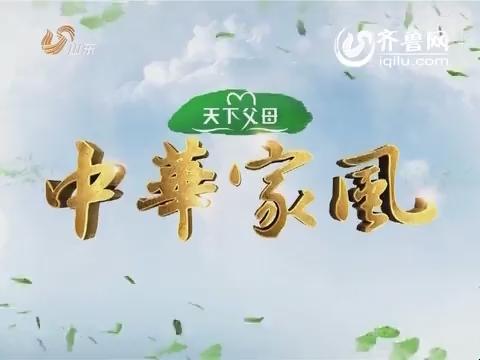 2014年8月31日《天下父母》:中西合璧 杏林名家——张伟