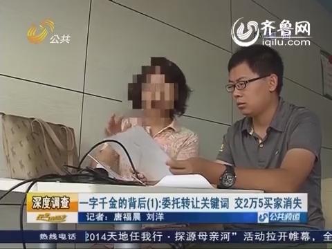 """网络公司忽悠转让""""关键词"""" 骗2万5后玩失踪"""