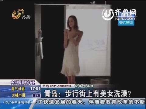 青岛:商家步行街放3D投影  美女洗澡画面遭质疑