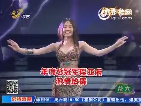 山东综艺超级大明星刘百灵_山东电视台综艺频道我是大明星广告快乐向前