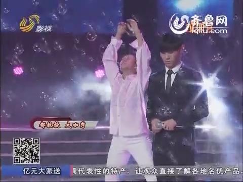 """山东影视金秋改版晚会:大咖秀""""都教授"""""""