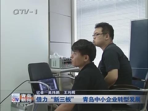 青岛:自主创新引领企业转型发展