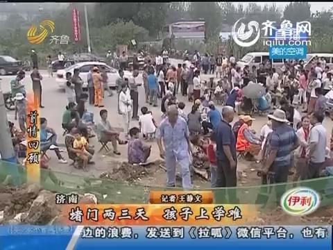 济南:堵门两三天 孩子上学难
