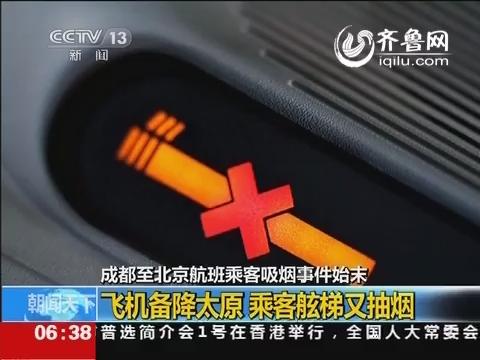 成都飞北京航班多人吸烟引冲突