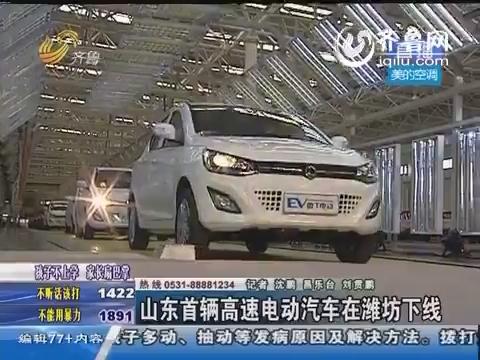 山东首辆高速电动汽车在潍坊下线
