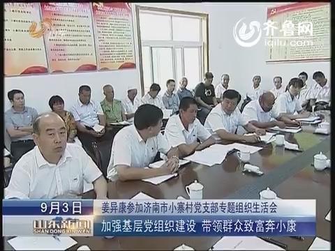 姜异康参加济南市小寨村党支部专题组织生活会