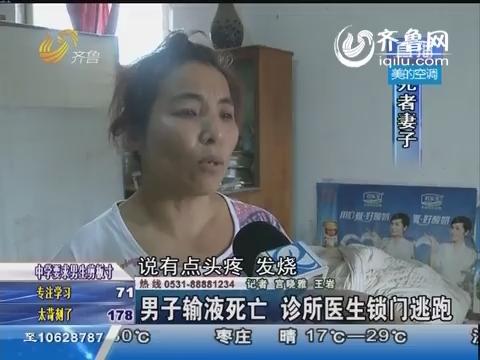 济南:男子输液死亡 诊所医生锁门逃跑
