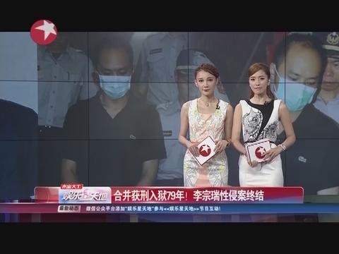 求360网盘李宗瑞的视频_李宗瑞偷拍性侵案 二审判79年7个月!