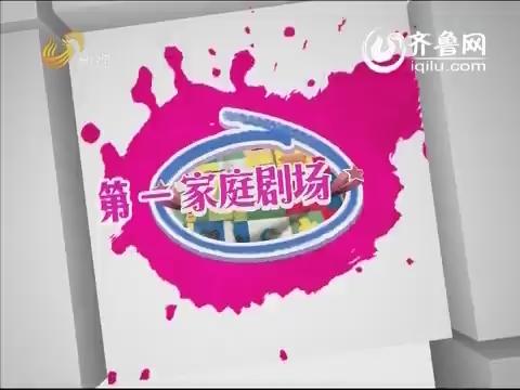"""20140903《第一家庭剧场》:""""三心丈夫""""姜超"""