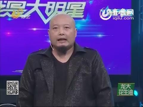 我是大明星 综艺频道 山东网络台
