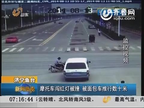 济宁鱼台:摩托车闯红灯被撞 被面包车推行数十米