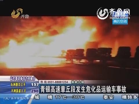 青银高速章丘段发生危化品运输车事故