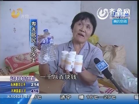寿光:花了一千八 买来6瓶矿泉水