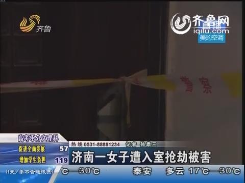 济南:一女子遭入室抢劫被害