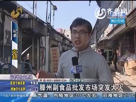 滕州副食品批发市场突发大火