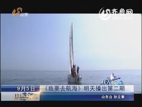 《我要去航海》9月6日播出第二期
