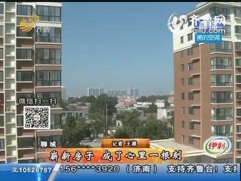 聊城:父亲楼内坠亡 子女追责开发商