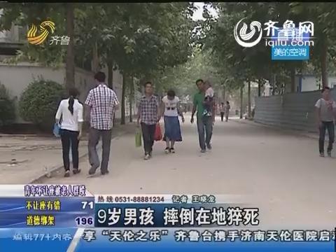 莘县:9岁男孩摔倒在地猝死身亡
