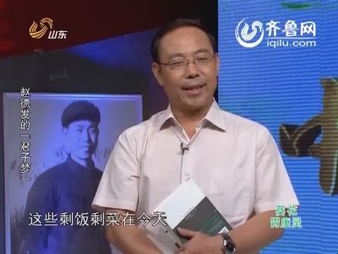 """20140907《天下父母》:赵德发的""""君子梦"""""""
