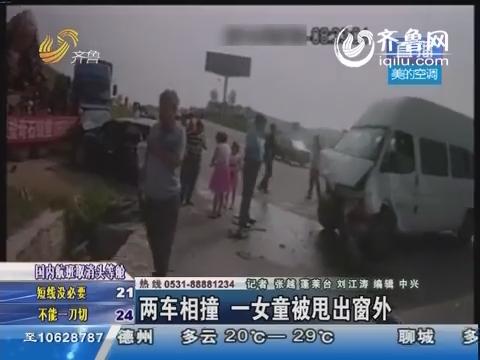 蓬莱:两车相撞 一女童被甩出窗外