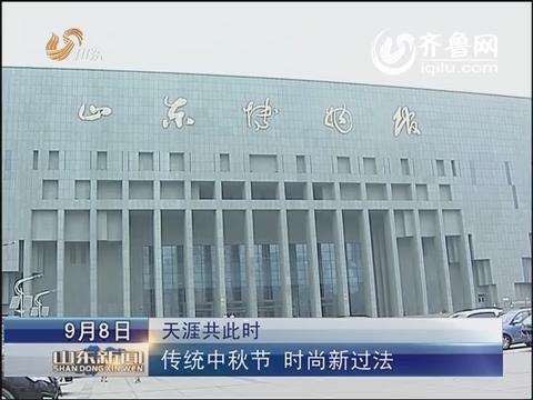 天涯共此时:传统中秋节 时尚新过法