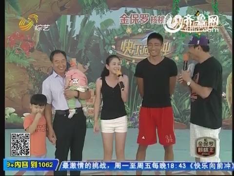 快乐向前冲:冠军刘宁的媳妇现场跳舞 惹怒刘宁